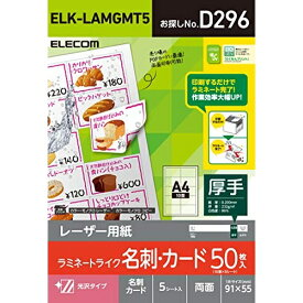 エレコム レーザープリンター用紙 A4 5枚 光沢 ラミネート加工 名刺カット 【 日本製 】 ELK-LAMGMT5 レーザー専用紙 / ELECOM
