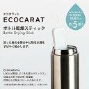 水筒 ボトル 乾燥スティック 多孔質セラミック エコカラット ブルー ピンク ホワイト サーモス 象印 タイガー 対応 乾…