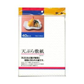 クレール天ぷら敷き紙 カゴメ 40枚入 アサヒ興洋