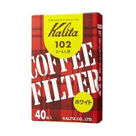 カリタ コーヒーフィルター 102濾紙 箱入り 2~4人用 40枚入り ホワイト #13039
