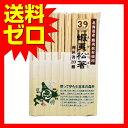 箸 国産 蝦夷松箸 利休箸 20膳K-016