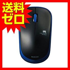 エレコム ワイヤレスマウス 静音ボタン 3ボタン 省電力 ブルー M-IR07DRSBU IRマウス / ENELOシリーズ / 静音ボタン / 無線 / 3ボタン / ブルー 【 あす楽 】 ELECOM