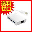 エレコム 有線LANアダプタ USB3.0 ギガビット対応 USBハブ3ポート付 ホワイト EDC-GUA3H-W 有線LANアダプタ / Giga対…