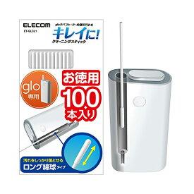 エレコム glo クリーナー [グロー] クリーニングスティック 10本パック×10個 ET-GLCL1L 電子タバコアクセサリ 100本入リ ELECOM