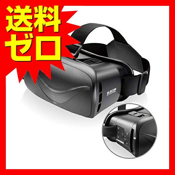 エレコム VRゴーグル VRグラス [デュアルレンズ採用でVR酔いを軽減] Bluetoothコントローラー一体型 ブラック P-VRGBT01BK / デュアルレンズ / Bluetoothコントロール機能付 / 【あす楽】 【送料無料】 ELECOM