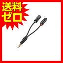 エレコム オーディオ変換ケーブル ( 3極メス×2-4極オス ) 3.5mm【 ヘッドセットをPCで使用するための変換ケーブル 】…
