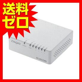 エレコム スイッチングハブ ギガビット 5ポート AC電源 EHC-G05PA-W-K ELECOM Giga対応スイッチングHub プラスチック筐体 電源外付モデル ホワイト 【 あす楽 】