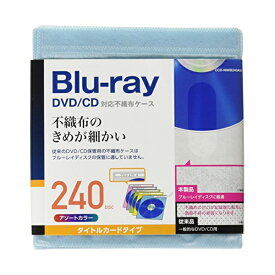 エレコム DVD BD CDケース 不織布 両面収納 120枚入 240枚収納可 5色アソート CCD-NIWB240ASO ELECOM 不織布ケース Blu-ray対応 タイトルカード付 240枚収納 【 あす楽 】