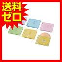 エレコム DVD BD CDケース 不織布 両面収納2穴付 30枚入 60枚収納可 5色アソート CCD-NBWB60ASO 不織布ケース / 60枚…