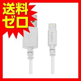 ロジテック ライトニングケーブル iphone 充電ケーブル apple認証 [耐久力約10倍で断線に強い] iPhone & iPad iPod 対応 1.5m ホワイト LHC-FUALS15WH Logitec 高耐久Lightningケーブル 6s / 6sPlus対応 一年保証 Apple認証 エレコム ELECOM 【 あす楽 】