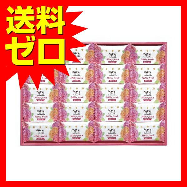牛乳石鹸 ミルキィフレッシュセット MF-20 【 送料無料 】