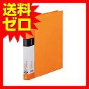 キングジム 578SPオレ シンプリーズ Zファイル A4タテ型 とじ厚12mm オレンジ※商品は1点(個)の価格になります。|1805GRTT^