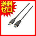 エレコム USBケーブル USB3.0 A-A延長タイプ スタンダード 2m ブラック USB3-E20BK USB3.0ケーブル ELECOM