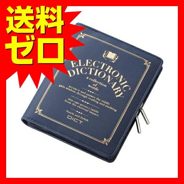 電子辞書 ケース カバー 電子辞書 ケース フルカバータイプ デザイン ブルー エレコム ELECOM DJC-021BU 【あす楽】 【送料無料】