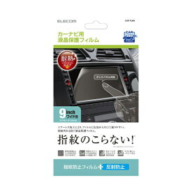 エレコム カーナビ用液晶保護フィルム(9インチワイド用) CAR-FL9W |1402ELZM