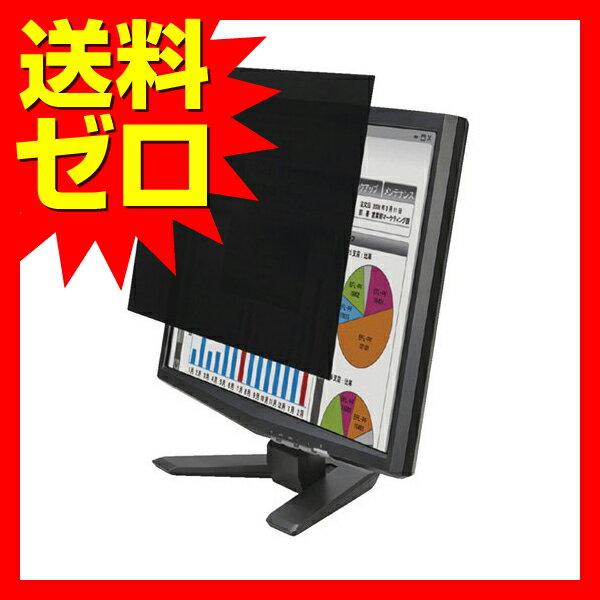 エレコム 液晶保護フィルム 日本製 覗き見防止 プライバシーフィルム 24 インチ EF-PFS24W 液晶保護フィルター 24インチワイド 【あす楽】 【送料無料】 ELECOM