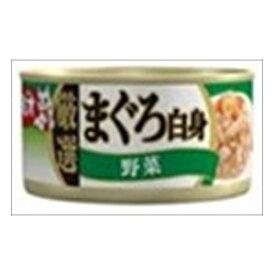 ミオ厳選まぐろ白身 野菜 ゼリー仕立て 80g MI-2 キャットフード 猫 ネコ ねこ キャット cat ニャンちゃん※商品は1点 ( 個 ) の価格になります。