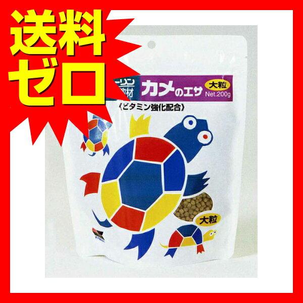 ヒカリ ( Hikari ) カメのエサ 大粒 200g エサ えさ 餌 フード カメ かめ 亀 【 送料無料 】 ※商品は1点 ( 個 ) の価格になります。