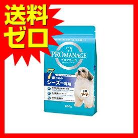 プロマネージ ( PROMANAGE ) 犬種別 シニア犬用 7歳からのシーズー専用 800g ドッグフード ドックフート 犬 イヌ いぬ ドッグ ドック dog ワンちゃん※商品は1点 ( 個 ) の価格になります。