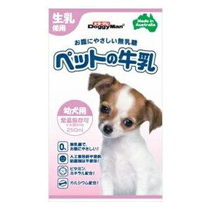 ドギーマン ペットの牛乳 幼犬用 250ml ドッグフード ドックフード 犬 イヌ いぬ ドッグ ドック dog ワンちゃん ※商品は1点 ( 個 ) の価格になります。