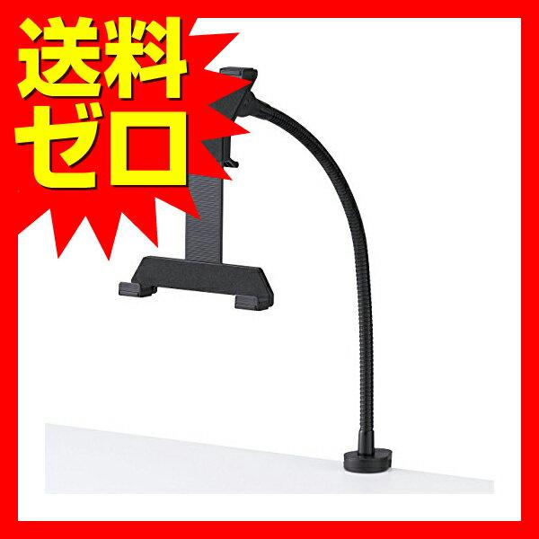 サンワサプライ iPad・タブレット用アーム ☆CR-LATAB1N★ 【あす楽】【送料無料】 1302SAZC^