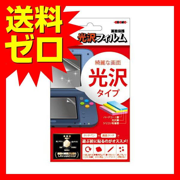 N3DLL用光沢フィルムAL 対応機種:New3DSLL  雑誌で紹介 ネットで話題