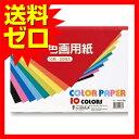 トーヨー 色画用紙 色込み A4 106102 人気商品 ※商品は1点 ( 本 ) の価格になります。