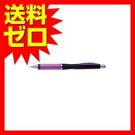ゼブラ エアーフィットライトS シャープペンシル MA61-PU 紫 人気商品 ※商品は1点 ( 本 ) の価格になります。
