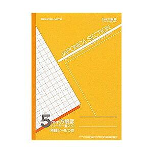 ショウワノート ジャポニカ学習帳 5m m方眼 十字補助線入り 黄 JS-5Y 人気商品 ※商品は1点 ( 本 ) の価格になります。