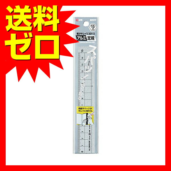 クツワ STAD アルミ定規 15cm XS15SV シルバー 人気商品※商品は1点(本)の価格になります。