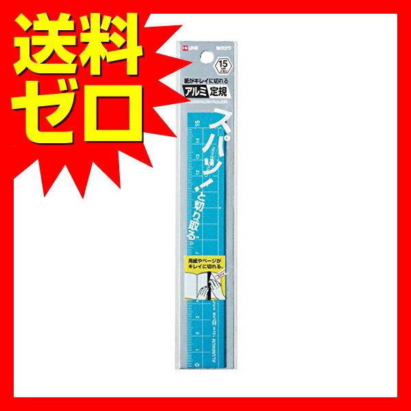 クツワ STAD アルミ定規 15cm XS15BL ブルー 人気商品※商品は1点(本)の価格になります。