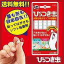 コクヨ プリット ひっつき虫 タ-380NTVで紹介 雑誌で紹介 人気商品 貼ってはがせる 何度でもつかえる ソフト粘着剤※…