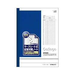 キョクトウノートCollege(カレッジ)・マークシート式試験対策ノートCL3S5TVで紹介雑誌で紹介人気商品※商品は1点(本)の価格になります。