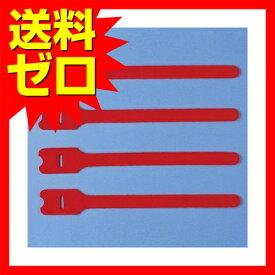 サンワサプライ ケーブルタイ ( 面ファスナー ) CA-MF3RN おまとめセット 【 10個 】 【 あす楽 】