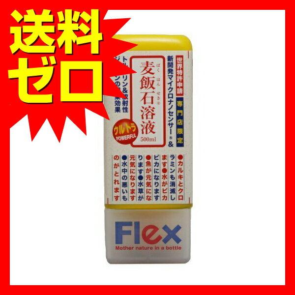 麦飯石溶液ウルトラ500ML (株)フレックス ※商品は1点(個)の価格になります。