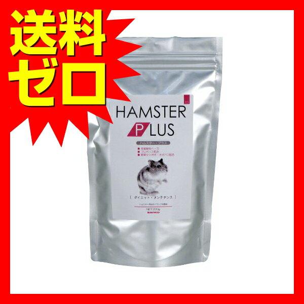 ハムスタープラスダイエットメンテ (株)三晃商会 ※商品は1点(個)の価格になります。