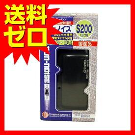 ノンノイズ 観賞魚用エアーポンプ S200 ※商品は1点 ( 個 ) の価格になります。