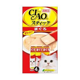 チャオ ( CIAO ) スティック まぐろ 4SC-81 15g 4本 キャットフード 猫 ネコ ねこ キャット cat ニャンちゃん※商品は1点 ( 個 ) の価格になります。