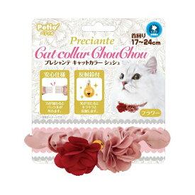 ペティオ ( Petio ) 首輪 プレシャンテ キャットカラーシュシュ フラワー ピンク 猫用 猫 ネコ ねこ キャット cat ニャンちゃん※商品は1点 ( 個 ) の価格になります。