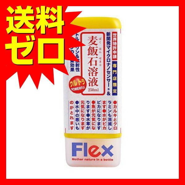 麦飯石溶液ウルトラ250ML (株)フレックス雑誌掲載 TVで紹介 おしゃれ かわいい※商品は1点(個)の価格になります。