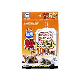 アース・ペット アース薬用蚊よけネット100日用 虫よけ 犬 イヌ いぬ ドッグ ドック dog ワンちゃん ※商品は1点 ( 個 ) の価格になります。