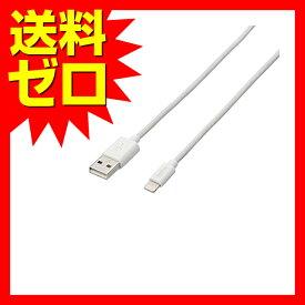 ロジテック ライトニングケーブル iphone 充電ケーブル apple認証 iPhone & iPad iPod 対応 2.0m ホワイト LHC-FUAL20WH Logitec Lightningケーブル一年保証 Apple認証 【 あす楽 】 エレコム ELECOM