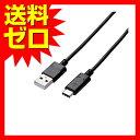 エレコム USB-Cケーブル A-C 4m USB2.0 認証品 3A出力 ブラック U2C-AC40NBK ELECOM USB2.0ケーブル Aオス-Cオス USB2.0規格正規認証品 4.0m 【 あす楽 】