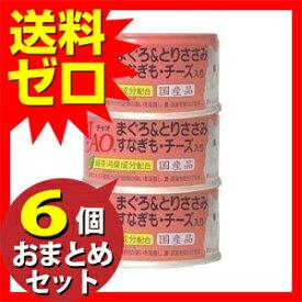 3A22チャオ鮪&鳥ささみ砂肝チーズ3P おまとめセット 【 6個 】 キャットフード 猫 ネコ ねこ キャット cat ニャンちゃん