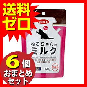 ねこちゃんのミルク120g ≪おまとめセット【6個】≫