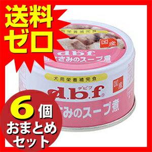 鶏ささみのスープ煮85g ≪おまとめセット【6個】≫