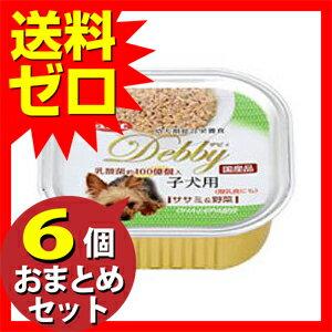デビィ子犬ササミ野菜100g ≪おまとめセット【6個】≫