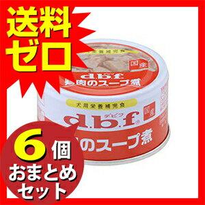 鶏肉のスープ煮85g ≪おまとめセット【6個】≫