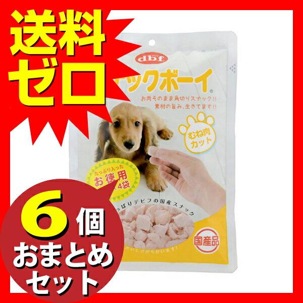 スナックボーイむね肉カットお徳用180g ≪おまとめセット【6個】≫