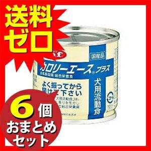 カロリーエース+犬用流動食85g ≪おまとめセット【6個】≫